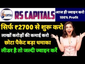 rs-capitals-2-daily-x365days-10-referral-10-matching-wwwrscapitals-com-new-roi-plan.jpg